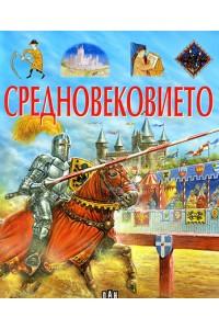 """Средновековието - поредица """"Загадките на историята"""""""
