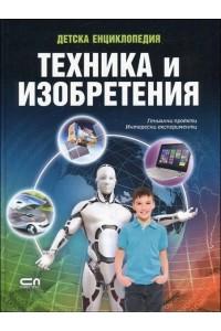 Техника и изобретения. Детска енциклопедия