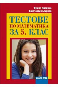 Тестове по математика за 5. клас