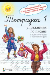 Упражнителни тетрадки по Български език за 1ви клас - Тетрадка 1