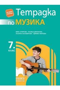 Тетрадка по музика за 7. клас (Просвета)