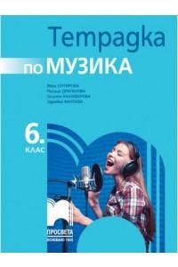 Тетрадка по музика за 6. клас. По учебната програма за 2017/2018 г.