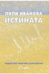 Лили Иванова - Истината