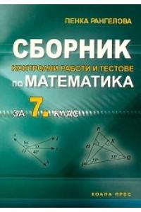 7. клас математика Сборник  -Пенка Рангелова-Коала прес
