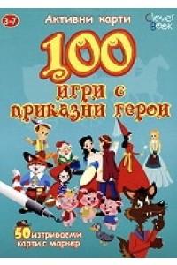 100 игри с приказни герои