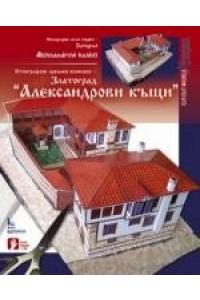 Александрови къщи, Златоград