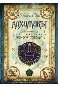 Тайните на безсмъртния Никола Фламел - Алхимикът