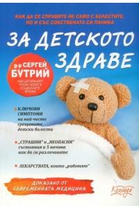 За детското здраве
