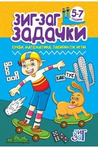 Зиг-Заг задачки 5-7 години