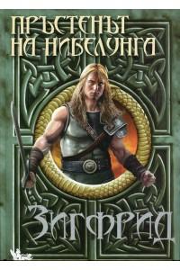 Зигфрид - книга 3 (Пръстенът на нибелунга)