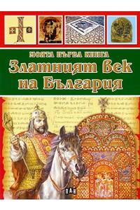 Моята първа книга Златният век на България