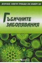 Гъбичните заболявания