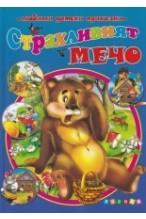 Любими детски приказки. Страхливият мечо