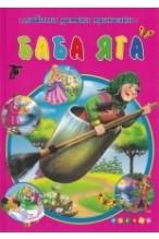 Любими детски приказки. Баба Яга