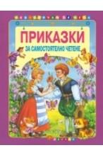 Приказки за самостоятелно четене - лилава