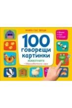 100 говорещи картинки • животните