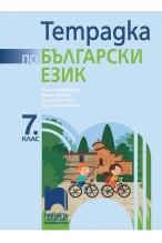 Тетрадка по български език за 7. клас
