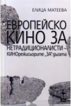 """Европейско кино за недрадиционалисти - КИНОрежисьорите """"ЗА"""" дъгата"""