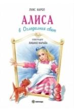 Алиса в Огледалния свят