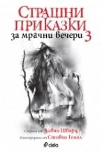 Страшни приказки за мрачни вечери 3