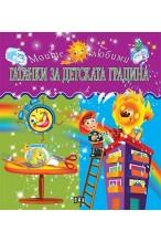 Гатанки за детската градина