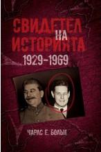 Свидетел на историята 1929 - 1969