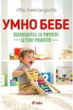 Умно бебе: Пътеводител за ранното детско развитие