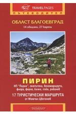 Пътеводител - Пирин - област Благоевград