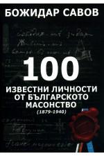 100 известни личности от българското масонство (1879 - 1940)