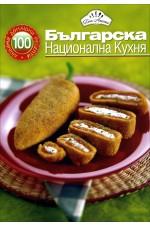 100 любими домашни рецепти: Българска национална кухня