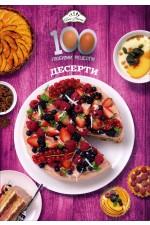 100 любими рецепти: Десерти