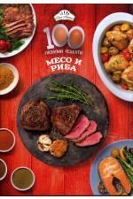 100 любими рецепти: Месо и риба