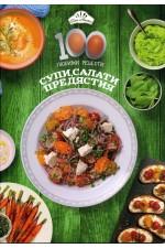 100 любими рецепти: Супи, салати, предястия