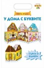 У дома с буквите - книга-къща