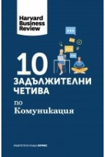 10 задължителни четива по комуникация