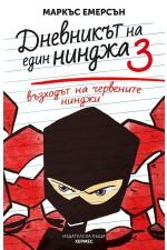 Дневникът на един нинджа: Възходът на червените нинджи 3
