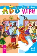 АБВ игри за втора възрастова група (4 – 5 години), книжка 1