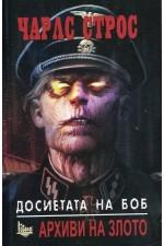 Досиетата на Боб Т.1: Архиви на злото