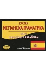Кратка испанска граматика