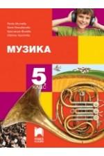 Музика за 5. клас