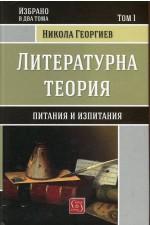 Литературна теория Т.1 от Избрано в два тома: Питания и изпитания