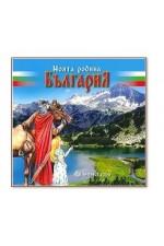 Моята родина България - от 1., 2., 3. и 4. клас
