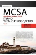 MCSA Windows Server 2016: Пълно учебно ръководство - том 1