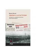 Аварии и катастрофи - Хроника на социалистическата индустриализация