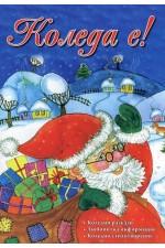 Коледа е!