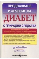Диабет с природни средства