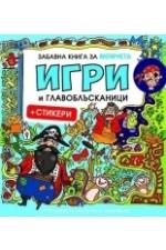 Забавна книга за момчета: Игри и главоблъсканици + стикери