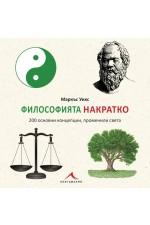 Философията накратко. 200 основни концепции, променили света