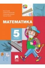 Математика за 5. клас