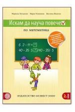Искам да науча повече: Учебно помагало по математика за 2. клас